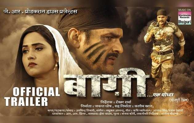 खेसारी लाल यादव और काजल राघवानी की नई फिल्म 'बाग़ी-एक योद्धा' का ट्रेलर