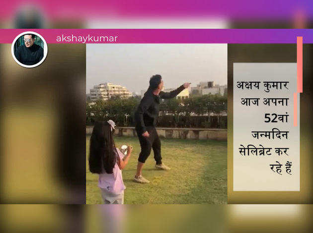 फिल्मी दुनिया से बाहर कुछ ऐसे हैं अक्षय कुमार