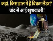 टॉप न्यूज़: ISRO ने बताया, चांद पर किस हाल में है विक्रम लैंडर