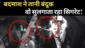 सोशल स्यापा: बदमाश ने तानी बंदूक, वो सुलगाता रहा सिगरेट!