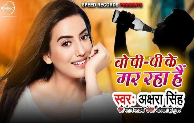 आपका दिल छू लेगा अक्षरा सिंह का नया भोजपुरी गाना 'वो पी पी कर मर रहा हैं'