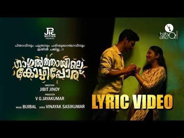 gagulthayile kozhipporu movie song aadyathe nokkil lyric video is out