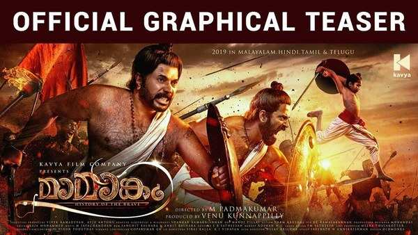 mamangam official graphical teaser