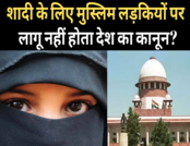 टॉप न्यूज़: मुस्लिम लड़की कब होती है बालिग? SC में याचिका