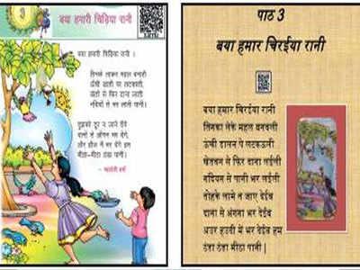 बच्चों के लिए स्थानीय भाषा में तैयार की गई किताब