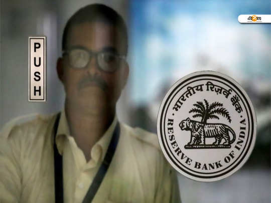 indian reserve bank
