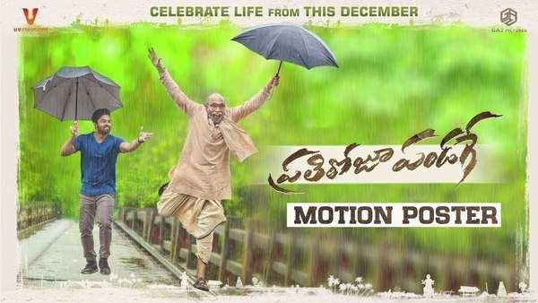 pratiroju pandaage first look motion poster