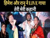 रानू और हिमेश ने LIVE गाया 'तेरी मेरी कहानी'