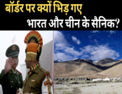 टॉप न्यूज़: लद्दाख में आमने सामने भारत और चीन के सैनिक