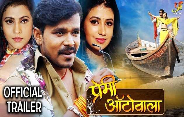 रिलीज हुआ धमाकेदार भोजपुरी फिल्म 'प्रेमी ऑटोवाला' का ट्रेलर