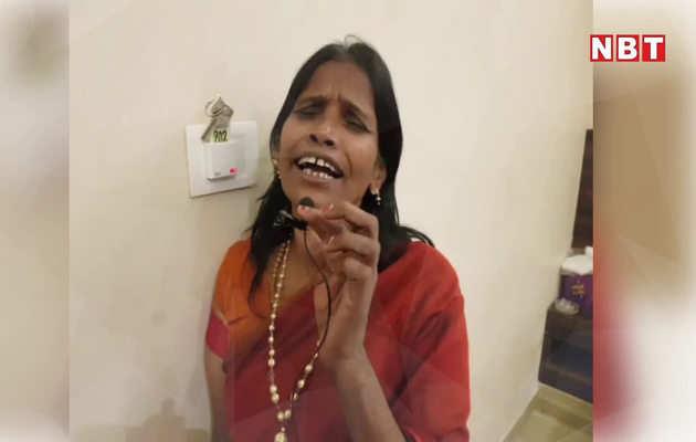 रानू मंडल ने गाया लता मंगेशकर का फेमस सॉन्ग 'लग जा गले'