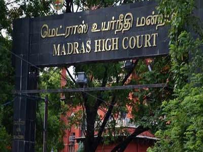 मद्रास हाई कोर्ट (फाइल फोटो)