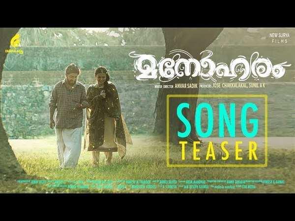 vineeth sreenivasan starrer manoharam official song teaser