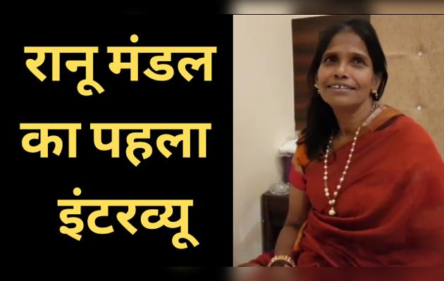 रानू मंडल का पहला इंटरव्यू: सलमान पर क्या बोलीं रानू?
