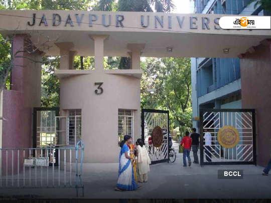যাদবপুর বিশ্ববিদ্যালয়