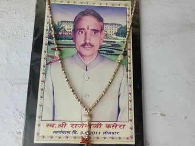 राजेंद्र कसेरा
