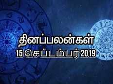 daily astrology september 15 2019 horoscope today in tamil
