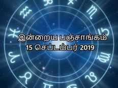 tamil daily panchangam september 15 2019 today panchangam details