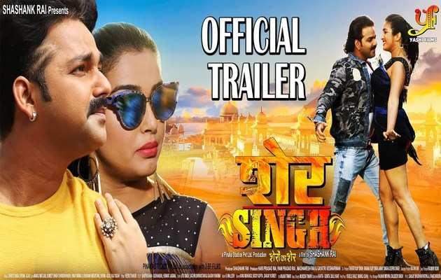 रिलीज हुआ दमदार भोजपुरी फिल्म 'शेर सिंह' का ऑफिशल ट्रेलर