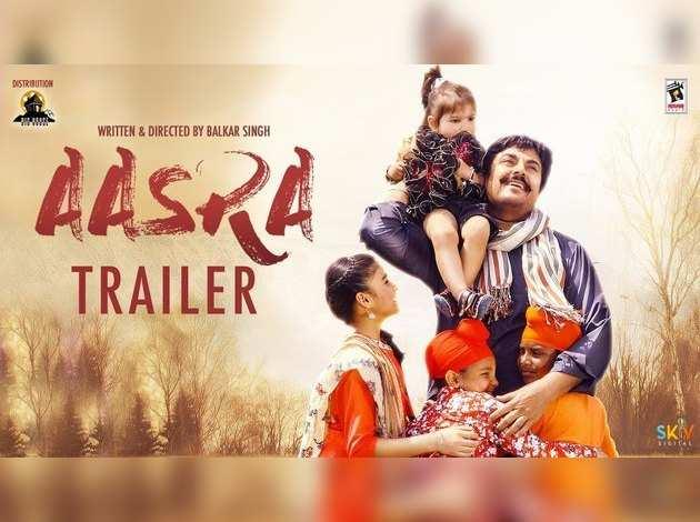 भोजपुरी ऐक्ट्रेस रानी चटर्जी की पहली पंजाबी फिल्म 'आसरा' का ट्रेलर रिलीज