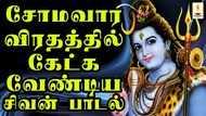 சர்வேஸ்வரா - சோமவார விரத பாடல்
