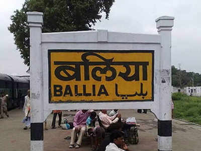 बलिया स्टेशन (फाइल फोटो)