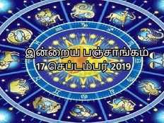 tamil daily panchangam september 17 2019 today panchangam details