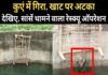 तेंदुए का रेस्क्यू: कुएं में गिरा, खाट पर अटका