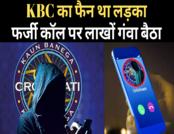 टॉप न्यूज़: KBC के नाम पर  ₹3 लाख की ठगी