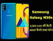 देखें, 6000 mAh बैटरी वाला Samsung Galaxy M30s कितना दमदार