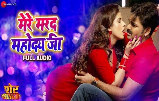 रिलीज हुआ शेर सिंह का नया भोजपुरी गाना 'मेरे मरद महोदय जी'