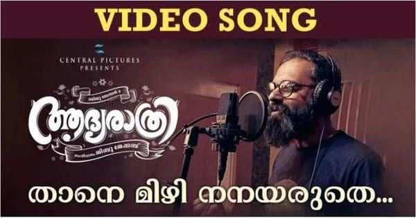 jibu jacob biju menon movie aadya rathri song thane mizhi nanayaruthe is out