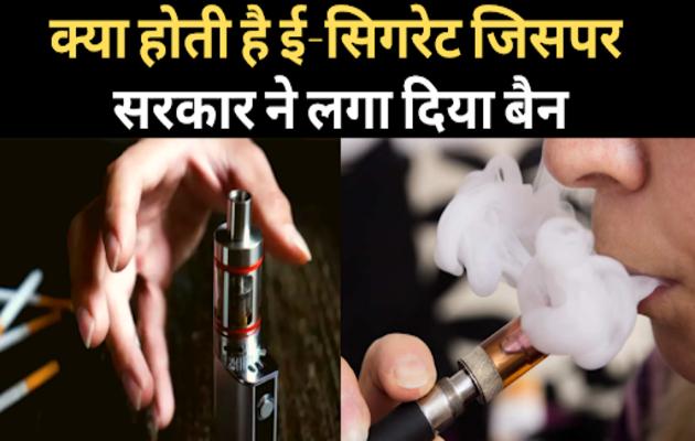 टॉप न्यूज़: क्या होती है ई-सिगरेट जिसपर सरकार ने लगाया बैन?