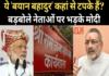 मंदिर पर मोदी: 'ये बयान बहादुर कहां से टपके'