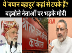 टॉप न्यूज़: राम मंदिर पर मोदी की 'बयान बहादुरों' को नसीहत