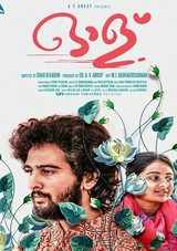 shane nigam esther indrans starrer olu malayalam movie review rating