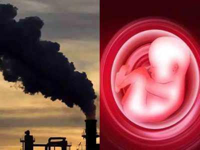 गर्भस्थ शिशु तक पहुंच रहा वायु प्रदूषण
