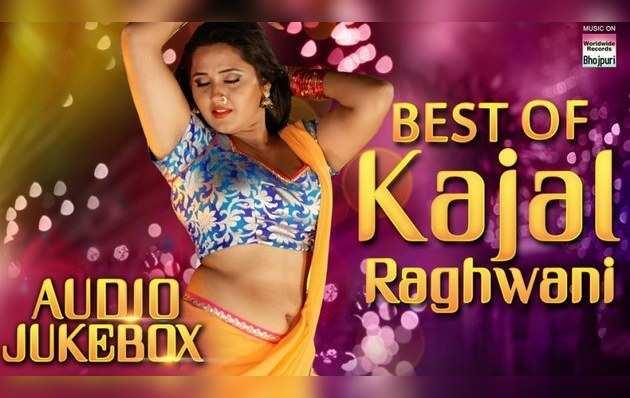 काजल राघवानी के सुपरहिट भोजपुरी गाने