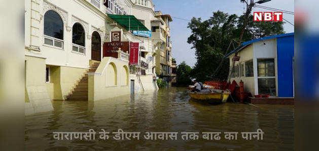 वाराणसी में डीएम आवास तक पहुंच रहा है बाढ़ का पानी
