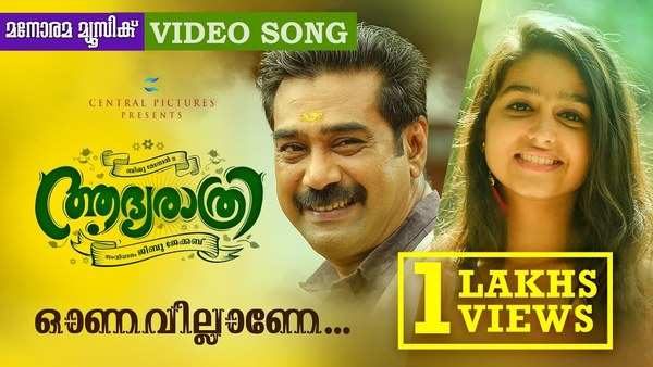 onavillane video song from aadya rathri movie