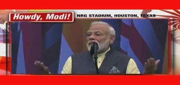 'हाउडी मोदी' इवेंट को संबोधित करते हुए PM नरेंद्र मोदी ने कहा- भारत में सब अच्छा है