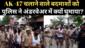 टॉप न्यूज़: पुलिस ने अंडरवेअर में कराई बदमाशों की परेड