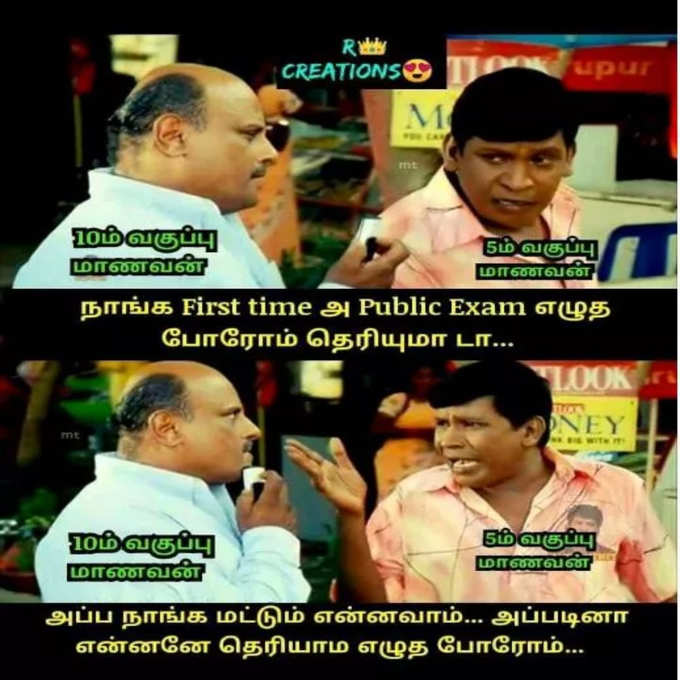 5th Std Public Exam Watch Here The Funny Memes And Trolls Of 5th