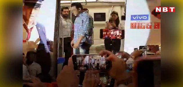 Bigg Boss 13: मुंबई के मेट्रो स्टेशन पर हुई शो की लॉन्चिंग, सलमान खान ने ली ग्रैंड एंट्री