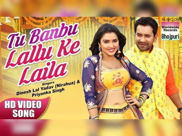 रिलीज हुआ आम्रपाली और निरहुआ का भोजपुरी गाना 'तू बनबू लल्लू की लैला'