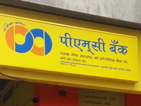 पंजाब महाराष्ट्र सहकारी बँकेवर आरबीआयचे निर्बंध