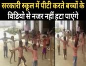 सोशल स्यापा: सरकारी स्कूल में पीटी करते बच्चों का विडियो वायरल