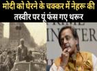 देखें- नेहरू के फोटो पर फंसे थरूर, ट्रोल हो गए