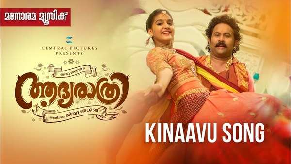 njanennum kinavu video song from aadya rathri movie
