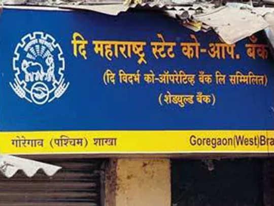 maharashtra-state-co-operat
